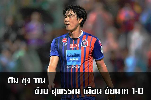 คิม ซุง วาน ช่วย สุพรรณ เฉือน ชัยนาท 1-0