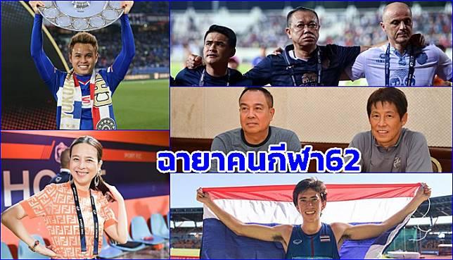 """สมาคมนักข่าวช่างภาพกีฬาแห่งประเทศไทย ออกมาตั้งฉายา """"คนกีฬา"""" ประจำปี 2562"""