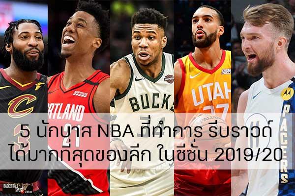 5 นักบาส NBA ที่ทำการ รีบราวด์ ได้มากที่สุดของลีก ในซีซั่น 2019/20 กีฬาทั่วไป , ผลคะแนนNBA วันนี้ , บาสเก็ตบอล , ผลบาส