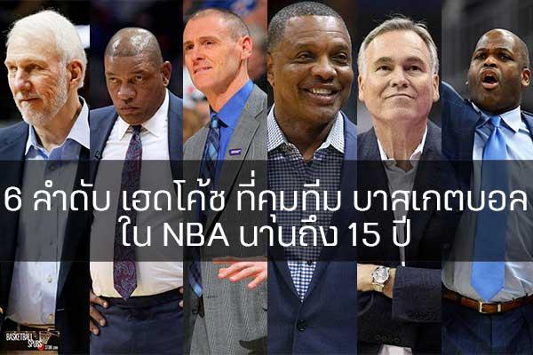 6 ลำดับ เฮดโค้ช ที่คุมทีม บาสเกตบอล ใน NBA นานถึง 15 ปี #กีฬาทั่วไป #ผลคะแนนNBA วันนี้ #บาสเก็ตบอล #ผลบาส #6 ลำดับ เฮดโค้ช #NBA