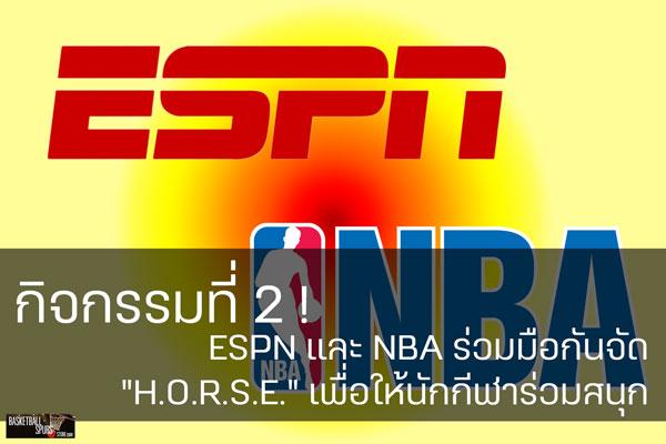 """กิจกรรมที่ 2 ! ESPN และ NBA ร่วมมือกันจัด """"H.O.R.S.E."""" เพื่อให้นักกีฬาร่วมสนุก กีฬาทั่วไป , ผลคะแนนNBA วันนี้ , บาสเก็ตบอล , ผลบาส"""