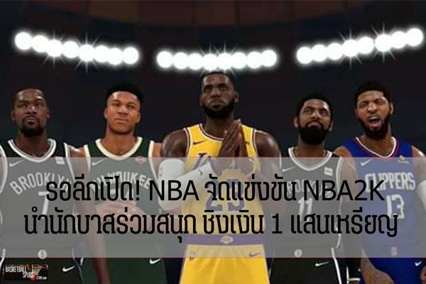 รอลีกเปิด! NBA จัดแข่งขัน NBA2K นำนักบาสร่วมสนุก ชิงเงิน 1 แสนเหรียญ