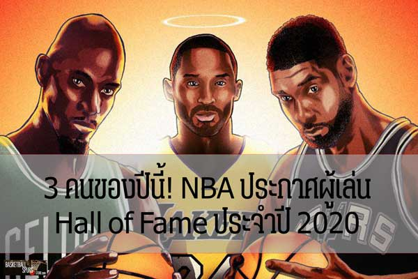 3 คนของปีนี้! NBA ประกาศผู้เล่น Hall of Fame ประจำปี 2020