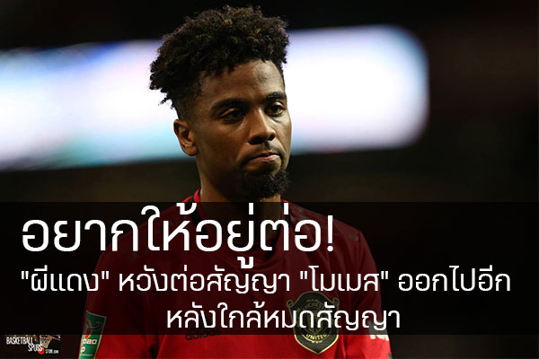 """อยากให้อยู่ต่อ! """"ผีแดง"""" หวังต่อสัญญา """"โมเมส"""" ออกไปอีก หลังใกล้หมดสัญญา #กีฬาทั่วไป #ผลคะแนนNBA วันนี้ #บาสเก็ตบอล #ผลบาส #แมนยู #แองเจิ้ล โกเมส"""