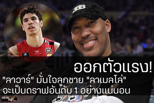 """ออกตัวแรง! """"ลาวาร์"""" มั่นใจลูกชาย """"ลาเมลโล่"""" จะเป็นดราฟอันดับ 1 อย่างแน่นอน #กีฬาทั่วไป #ผลคะแนนNBA วันนี้ #บาสเก็ตบอล #ผลบาส #NBA #ลาวาร์ #ลาเมโล่ #ดราฟอันดับ 1"""
