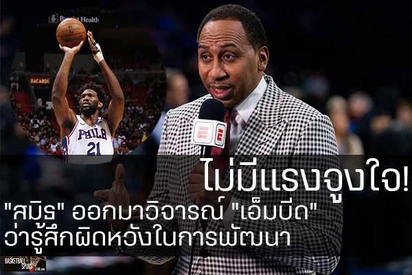 """ไม่มีแรงจูงใจ! """"สมิธ"""" ออกมาวิจารณ์ """"เอ็มบีด"""" ว่ารู้สึกผิดหวังในการพัฒนา #กีฬาทั่วไป #ผลคะแนนNBA วันนี้ #บาสเก็ตบอล #ผลบาส #NBA #สตีเฟ่น เอ สมิธ #โจเอล เอ็มบีด"""