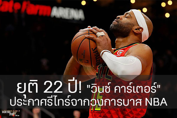 """ยุติ 22 ปี! """"วินซ์ คาร์เตอร์"""" ประกาศรีไทร์จากวงการบาส NBA"""