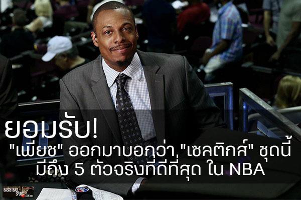 """ยอมรับ! """"เพียซ"""" ออกมาบอกว่า """"เซลติกส์"""" ชุดนี้ มีถึง 5 ตัวจริงที่ดีที่สุด ใน NBA #กีฬาทั่วไป #ผลคะแนนNBA วันนี้ #บาสเก็ตบอล #ผลบาส #NBA #บอสตัน เซลติกส์ #พอล เพียซ # 5 นักบาสที่ดีที่สุด"""
