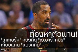 """ต้องหาตัวแทน! """"เลเกอร์ส"""" หวังดึง """"เจ.อาร์. สมิธ"""" เสียบแทน """"แบร์ดลี่ย์"""" #กีฬาทั่วไป #ผลคะแนนNBA วันนี้ #บาสเก็ตบอล #ผลบาส #NBA #เลเกอร์ส #เจ.อาร์. สมิธ #แบรดลี่ย์"""