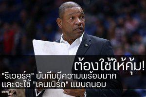 """ต้องใช้ให้คุ้ม! """"ริเวอร์ส"""" ยันทีมมีความพร้อมมาก และจะใช้ """"เลนเนิร์ด"""" แบบถนอม #กีฬาทั่วไป #ผลคะแนนNBA วันนี้ #บาสเก็ตบอล #ผลบาส #NBA #คลิปเปอร์ส #ริเวอร์ส #คาไว เลนเนิร์ด #พร้อมลุย ดิสนีย์"""