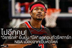 """ไปอีกคน! """"วิซาร์ดส์"""" ยืนยัน """"บีล"""" ขอถอนตัวรีสตาร์ท NBA เนื่องจากเจ็บหัวไหล่ #กีฬาทั่วไป #ผลคะแนนNBA วันนี้ #บาสเก็ตบอล #ผลบาส #NBA #วอชิงตัน วิซาร์ดส์ #แบรดลีย์ บีล #บาดเจ็บไหล่ #ดิสนีย์"""