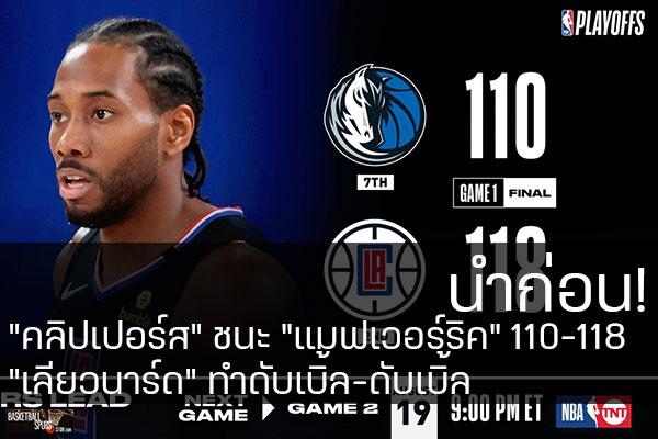 """นำก่อน! """"คลิปเปอร์ส"""" ชนะ """"แมฟเวอร์ริค"""" 110-118 """"เลียวนาร์ด"""" ทำดับเบิ้ล-ดับเบิ้ล #กีฬาทั่วไป #ผลคะแนนNBA วันนี้ #บาสเก็ตบอล #ผลบาส #NBA #รอบเพลย์ออฟ #16 ทีมสุดท้าย #แมตช์แรก #แมฟเวอร์ริค #คลิปเปอร์ส"""