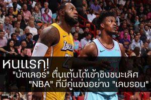 """หนแรก! """"บัตเลอร์"""" ตื่นเต้นได้เข้าชิงชนะเลิศ """"NBA"""" ที่มีคู่แข่งอย่าง """"เลบรอน"""" #กีฬาทั่วไป #ผลคะแนนNBA วันนี้ #บาสเก็ตบอล #ผลบาส #NBA #จิมมี่ บัตเลอร์ #ได้เข้าชิงชนะเลิศ #หนแรก #ของอาชีพนักบาส #เลเกอร์ส #เลบรอน เจมส์"""