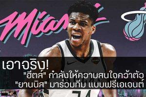"""เอาจริง! """"ฮีตส์"""" กำลังให้ความสนใจคว้าตัว """"ยานนิส"""" มาร่วมทีม แบบฟรีเอเจนต์ #กีฬาทั่วไป #ผลคะแนนNBA วันนี้ #บาสเก็ตบอล #ผลบาส #NBA #ฮีตส์ #สนใจคว้าตัว #ยานนิส อันเทโทคูมโป #ร่วมทีม #แบบฟรีเอเจนต์"""