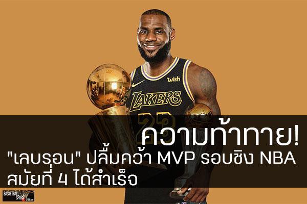 """ความท้าทาย! """"เลบรอน"""" ปลื้มคว้า MVP รอบชิง NBA สมัยที่ 4 ได้สำเร็จ #กีฬาทั่วไป #ผลคะแนนNBA วันนี้ #บาสเก็ตบอล #ผลบาส #NBA #เลบรอน เจมส์ #เลเกอร์ส #คว้า MVP Final #สมัยที่ 4 #จาก 3 สโมสร"""