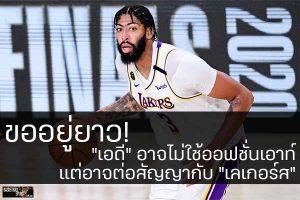 """ขออยู่ยาว! """"เอดี"""" อาจไม่ใช้ออฟชั่นเอาท์ แต่อาจต่อสัญญากับ """"เลเกอร์ส"""" ระยะยาว #กีฬาทั่วไป #ผลคะแนนNBA วันนี้ #บาสเก็ตบอล #ผลบาส #NBA #แอนโทนี่ เดวิส #เลเกอร์ส #ต่อสัญญาระยะยาว #ไม่ใช่ออฟชั่นผู้เล่น"""