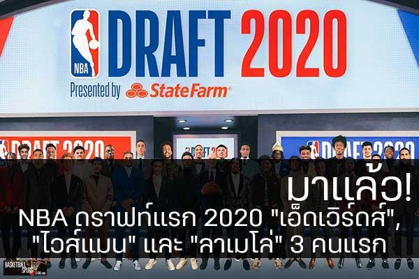 """มาแล้ว! NBA ดราฟท์แรก 2020 """"เอ็ดเวิร์ดส์"""", """"ไวส์แมน"""" และ """"ลาเมโล่"""" 3 คนแรก"""