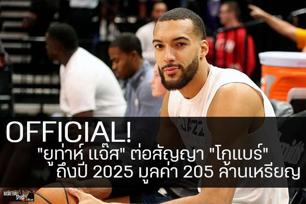 "OFFICIAL! ""ยูท่าห์ แจ๊ส"" ต่อสัญญา ""โกแบร์"" ถึงปี 2025 มูลค่า 205 ล้านเหรียญ #กีฬาทั่วไป #ผลคะแนนNBA วันนี้ #บาสเก็ตบอล #ผลบาส #NBA #ยูท่าห์ แจ๊ส #ต่อสัญญา #รูดี้ โกแบร์ #ถึงปี 2025 #มูลค่า 205 ล้านเหรียญสหรัฐ #แพงสุดในตำแหน่งเซ็นเตอร์ของลีก"