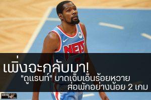 """เพิ่งจะกลับมา! """"ดูแรนท์"""" บาดเจ็บเอ็นร้อยหวาย ส่อพักอย่างน้อย 2 เกม #กีฬาทั่วไป #ผลคะแนนNBA วันนี้ #บาสเก็ตบอล #ผลบาส #NBA #บรู๊คลีน เน็ตส์ #ยืนยัน #เควิน ดูแรนท์ #พักแข่ง 2 เกม #หลังได้รับบาดเจ็บเอ็นร้อยหวาย #แต่อาจหายทันดวล #ลอสแอนเจลิส เลเกอร์ส"""