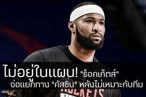 """ไม่อยู่ในแผน! """"ร็อคเก็ตส์"""" จ่อแยกทาง """"คัสซิ่น"""" หลังไม่เหมาะกับทีม #กีฬาทั่วไป #ผลคะแนนNBA วันนี้ #บาสเก็ตบอล #ผลบาส #NBA #ฮุสตัน ร็อคเก็ตส์ #เตรียมแยกทาง #เดอมาร์คัส คิสซิ่น #หลังไม่ได้อยู่ในแผนการทำทีม"""
