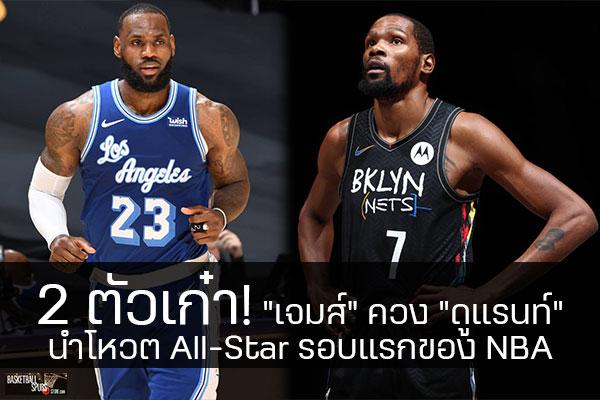 """2 ตัวเก๋า! """"เจมส์"""" ควง """"ดูแรนท์"""" นำโหวต All-Star รอบแรกของ NBA"""