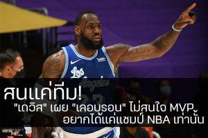 """สนแค่ทีม! """"เดวิส"""" เผย """"เลอบรอน"""" ไม่สนใจ MVP อยากได้แค่แชมป์ NBA เท่านั้น #กีฬาทั่วไป #ผลคะแนนNBA วันนี้ #บาสเก็ตบอล #ผลบาส #NBA #แอนโธนี่ เดวิส #ลอสแอนเจลิส เลเกอร์ส #เปิดเผย #เลอบรอน เจมส์ #ให้ความสำคัญแชมป์ลีก NBA #มากกว่ารางวัลผู้เล่ยทรงคุณค่า #MVP NBA"""