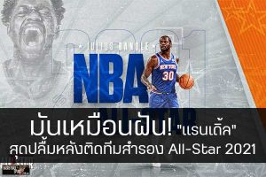 """มันเหมือนฝัน! """"แรนเดิ้ล"""" สุดปลื้มหลังติดทีมสำรอง All-Star 2021 #กีฬาทั่วไป #ผลคะแนนNBA วันนี้ #บาสเก็ตบอล #ผลบาส #NBA #จูเลียส แรนเดิ้ล #นิวยอร์ก นิคส์ #ติดทีมสำรอง #NBA All-Star 2021 #ครั้งแรกของอาชีพ"""