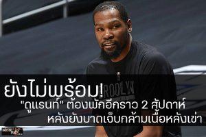 """ยังไม่พร้อม! """"ดูแรนท์"""" ต้องพักอีกราว 2 สัปดาห์ หลังยังบาดเจ็บกล้ามเนื้อหลังเข่า #กีฬาทั่วไป #ผลคะแนนNBA วันนี้ #บาสเก็ตบอล #ผลบาส #NBA #เควิน ดูแรนท์ #บรู๊คลีน เน็ตส์ #ต้องพักอีก 2 สัปดาห์ #หลังยังคงบาดเจ็บกล้ามเนื้อหลังเข่า"""