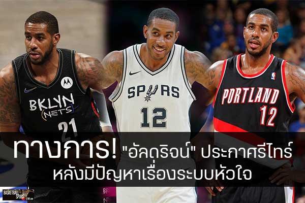 """ทางการ! """"อัลดริจน์"""" ประกาศรีไทร์ หลังมีปัญหาเรื่องระบบหัวใจ #กีฬาทั่วไป #ผลคะแนนNBA วันนี้ #บาสเก็ตบอล #ผลบาส #NBA #ลามาร์คัส อัลดริจน์ #บรู๊คลีน เน็ตส์ #ประกาศรีไทร์ #หลังมีปัญหาการเต้นของหัวใจ"""