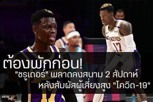 """ต้องพักก่อน! """"ชรูเดอร์"""" พลาดลงสนาม 2 สัปดาห์ หลังสัมผัสผู้เสี่ยงสูง """"โควิด-19"""" #กีฬาทั่วไป #ผลคะแนนNBA วันนี้ #บาสเก็ตบอล #ผลบาส #NBA #เดนนิส ชรูเดอร์ #ลอสแอนเจลิส เลเกอร์ส #พลาดลงสนาม 2 สัปดาห์ #หลังสัมผัสผู้เสี่ยงสูง #เชื้อไวรัส #โควิด-19"""