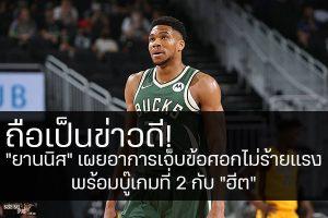 """ถือเป็นข่าวดี! """"ยานนิส"""" เผยอาการเจ็บข้อศอกไม่ร้ายแรง พร้อมบู๊เกมที่ 2 กับ """"ฮีต"""" #กีฬาทั่วไป #ผลคะแนนNBA วันนี้ #บาสเก็ตบอล #ผลบาส #NBA #ยานนิส อันเททูคุมโป #มิลวอคกี บัคส์ #เผยอาการบาดเจ็บข้อศอกซ้าย #ไม่ร้ายแรง #พร้อมดวล #ไมอามี่ ฮีต #เพลย์ออฟ #รอบสอง"""