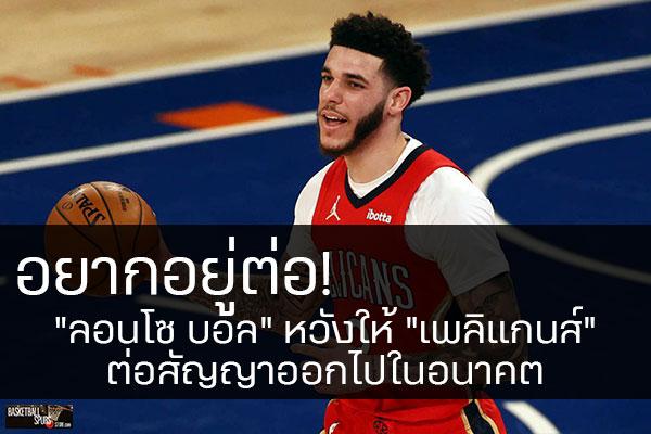 """อยากอยู่ต่อ! """"ลอนโซ บอล"""" หวังให้ """"เพลิแกนส์"""" ต่อสัญญาออกไปในอนาคต #กีฬาทั่วไป #ผลคะแนนNBA วันนี้ #บาสเก็ตบอล #ผลบาส #NBA #ลอนโซ บอล #นิว ออร์ลีนส์ เพลิแกนส์ #หวังให้ต้นสังกัดเซ็นสัญญาฉบับใหม่ #ในอนาคต #หลังเป็นผู้เล่นฟรีเอเจนต์"""