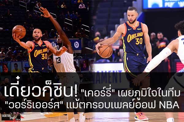 """เดี๋ยวก็ชิน! """"เคอร์รี่"""" เผยภูมิใจในทีม """"วอร์ริเออร์ส"""" แม้ตกรอบเพลย์ออฟ NBA #กีฬาทั่วไป #ผลคะแนนNBA วันนี้ #บาสเก็ตบอล #ผลบาส #NBA #สตีเฟ่น เคอร์รี่ #โกลเด้น สเตท วอร์ริเออร์ส #ภูมิใจทีม #แม้จะตกรอบเพลย์ออฟ #หลังพ่าย #เมมฟิส กรีซลี่ส์ #ในช่วงต่อเวลาพิเศษ"""