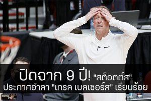 """ปิดฉาก 9 ปี! """"สต็อตต์ส"""" ประกาศอำลา """"เทรล เบลเซอร์ส"""" เรียบร้อย #กีฬาทั่วไป #ผลคะแนนNBA วันนี้ #บาสเก็ตบอล #ผลบาส #NBA #เทอร์รี่ สต็อตต์ส #ประกาศแยกทาง #พอร์ทแลนด์ เทรล เบลเซอร์ส #ปิดฉาก 9 ฤดูกาล #หลังตกรอบแรกเพลย์ออฟ"""
