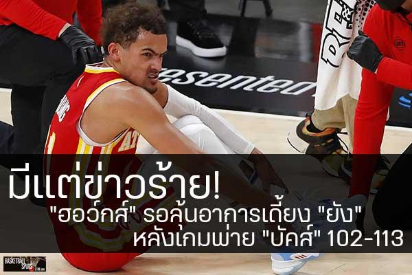 """มีแต่ข่าวร้าย! """"ฮอว์กส์"""" รอลุ้นอาการเดี้ยง """"ยัง"""" หลังเกมพ่าย """"บัคส์"""" 102-113 #กีฬาทั่วไป #ผลคะแนนNBA วันนี้ #บาสเก็ตบอล #ผลบาส #NBA #แอตแลนต้า ฮอว์กส์ #รอลุ้นอาการเจ็บข้อเท้า #เทร ยัง #หลังจบเกมพ่าย #มิลวอลกี้ บัคส์ #รอบชิงชนะเลิศฝั่งตะวันออก"""