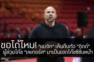 """ขอได้ไหม! """"แมจิก"""" เล็งดึงตัว """"คิดด์"""" ผู้ช่วยโค้ช """"เลเกอร์ส"""" มาเป็นเฮดโค้ชซีซั่นหน้า #กีฬาทั่วไป #ผลคะแนนNBA วันนี้ #บาสเก็ตบอล #ผลบาส #NBA #ออร์แลนโด แมจิก #เล็งขออนุญาต #ลอสแอนเจลิส เลเกอร์ส #เพื่อคว้าตัว #เจสัน คิดด์ #เข้ามาเป็นเฮดโค้ชของทีม #ในซีซั่นหน้า"""