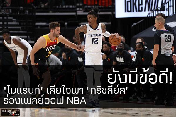 """ยังมีข้อดี! """"โมแรนท์"""" เสียใจพา """"กริซลีย์ส"""" ร่วงเพลย์ออฟ NBA"""