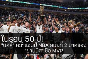 """ในรอบ 50 ปี! """"บัคส์"""" คว้าแชมป์ NBA สมัยที่ 2 มาครอง """"ยานนิส"""" ซิว MVP #กีฬาทั่วไป #ผลคะแนนNBA วันนี้ #บาสเก็ตบอล #ผลบาส #NBA #มิลวอลกี้ บัคส์ #คว้าแชมป์ลีกได้สำเร็จ #สมัยที่ 2 #ในรอบ 50 ปี #หลังเอาชนะ #ฟีนิกซ์ ซันส์ #ในเกม 4-2 ซีรี่ส์ #ยานนิส อันเทโทคูมโป้ #คว้ารางวัลผู้เล่นทรงคุณค่า #MVP #รอบชิงชนะเลิศ"""