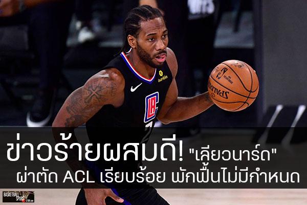 """ข่าวร้ายผสมดี! """"เลียวนาร์ด"""" ผ่าตัด ACL เรียบร้อย พักฟื้นไม่มีกำหนด #กีฬาทั่วไป #ผลคะแนนNBA วันนี้ #บาสเก็ตบอล #ผลบาส #NBA #คาไว เลียวนาร์ด #แอลเอ คลิปเปอร์ส #ผ่าตัดเอ็นหน้าหัวเข่าขวาแล้ว #พักแบบไร้กำหนด"""