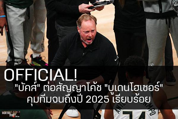 """OFFICIAL! """"บัคส์"""" ต่อสัญญาโค้ช """"บูเดนโฮเซอร์"""" คุมทีมจนถึงปี 2025 เรียบร้อย"""