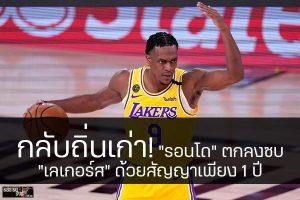 """กลับถิ่นเก่า! """"รอนโด"""" ตกลงซบ """"เลเกอร์ส"""" ด้วยสัญญาเพียง 1 ปี #กีฬาทั่วไป#ผลคะแนนNBA วันนี้#บาสเก็ตบอล#ผลบาส #NBA #ลอสแอนเจลิส เลเกอร์ส #ตกลงคว้าตัว #ราจอน รอนโด #ด้วยสัญญา 1 ปี #มูลค่า 2.6 ล้านเหรียญสหรัฐฯ"""