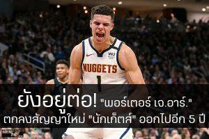 """ยังอยู่ต่อ! """"พอร์เตอร์ เจ.อาร์."""" ตกลงสัญญาใหม่ """"นักเก็ตส์"""" ออกไปอีก 5 ปี #กีฬาทั่วไป#ผลคะแนนNBA วันนี้#บาสเก็ตบอล#ผลบาส #NBA #ไมเคิล พอร์เตอร์ จูเนียร์ #ตกลงเซ็นสัญญาฉบับใหม่ #เดนเวอร์ นักเก็ตส์ #ออกไปอีก 5 ปี #มูลค่าสูงถึง 207 ล้าเหรียญสหรัฐฯ"""