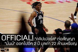 "OFFICIAL! ""คลิปเปอร์ส"" ต่อสัญญา ""มันน์"" ออกไปอีก 2 ปี มูลค่า 22 ล้านเหรียญ #กีฬาทั่วไป#ผลคะแนนNBA วันนี้#บาสเก็ตบอล#ผลบาส #NBA #แอลเอ คลิปเปอร์ส #ต่อสัญญา #เทอแรนซ์ มันน์ #ออกไป 2 ปี #มูลค่า 22 ล้านเหรียญสหรัฐ"